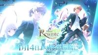Rewrite TV动画第二季15秒CM