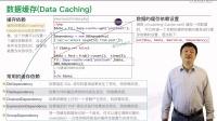 新版魏曦教你学Yii2.0(11.2 缓存 )