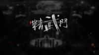 最快TKO与最持久鏖战-精武门综合格斗职业联赛04【20170112】