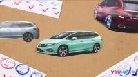 Youku Lab:新款车型新在哪?—东风本田新杰德