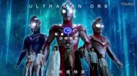 欧布奥特曼 起源传奇主题曲【ULTRAMAN ORB】