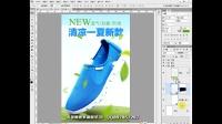 2017淘宝美工教程全屏促销海报制作鞋子海报设计讲解