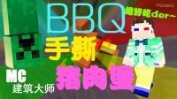 【MA_纸箱】我的世界Minecraft 建筑大师:BBQ猪肉堡??