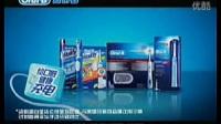 欧乐B充电式电动牙刷20XX年广告《选择篇》30秒