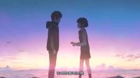 几分钟看完日本最高票房的电影《你的名字》:互换身体的奇妙之旅