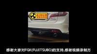 ico2o本田杰德改装FGK(FUJITSUBO)排气声浪视频,中国总代理收集