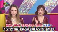 マスカットナイト・フィーバー!!! 2017年4月19日 〇3