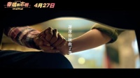 春娇救志明正式预告与五月天x主题曲