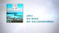 大连高新园区【闲时社区】