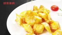 『顶尖美食节目』家常菜之拔丝红薯