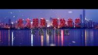 北方明珠·再放光芒【大连保税区】
