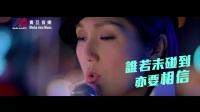杨千�� - 余春娇