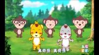 儿歌多多第2期 小鸡小鸡 两只老虎 动画歌曲宝宝益智开发听歌游戏.mp4