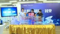 新浪升级中国《识度》 新经济时代的创新启蒙 张维迎