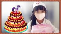 亲子游戏星影说 小马宝莉的生日派对★儿童护士的神秘蛋糕惊喜★过家家总动员趣味小游戏