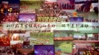 2017龙潭古镇,我们的节日——端午系列活动