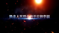 陕西东大门的守护者——渭南市公安局交警支队高交大队形象篇
