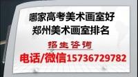 高中美术艺术培训在河南郑州哪个学校比较好 郑州思想者画室