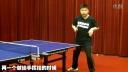 《全民学乒乓公开课》第3.7期:正手攻球反手拨球如何稳定肘关节_乒乓球教学视频教程