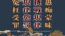 陈大惠老师《传统文化公益论坛系列》最新全集