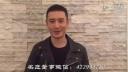 男神黄晓明恭祝名庄董事长田元新品上市 名庄蜜水毛孔隐形霜大卖