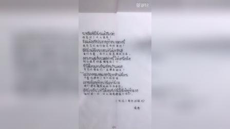 漂亮泰�Z手���w�R摹字帖泰文楷�w+��w62