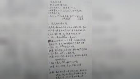 初中 化学_微课氧气的性质
