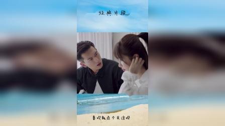 荧屏最强CP——韩商言童年同床共枕吻戏.mp4