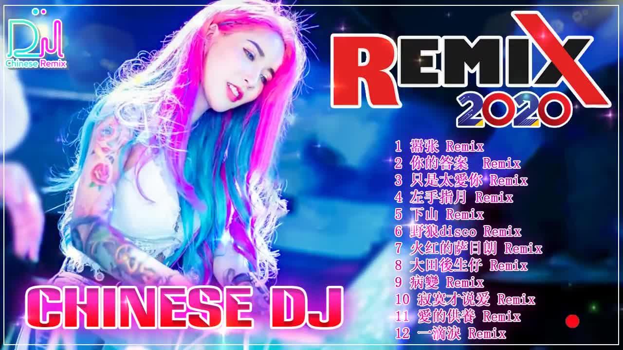 2020最火歌曲DJ」2020全中文舞曲串烧 - 2020 年最劲爆的DJ歌曲