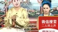 《二人转正戏 杨八郎探母 王晓东 赵硕上传》—娱乐—大铁棍网